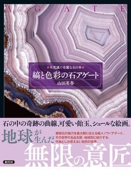 縞と色彩の石アゲート