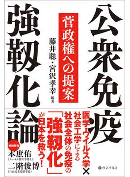 公衆免疫強靱化論 菅政権への提案