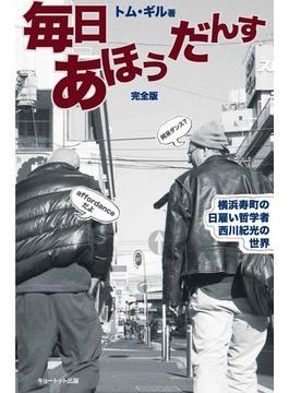 毎日あほうだんす 横浜寿町の日雇い哲学者西川紀光の世界 完全版