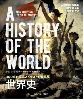 世界史 300点の写真とイラストで大図解 人類1000万年の歴史がこの1冊でわかる