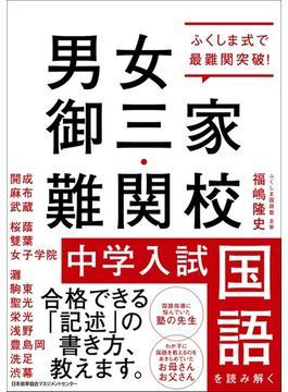 男女御三家・難関校中学入試国語を読み解く ふくしま式で最難関突破!