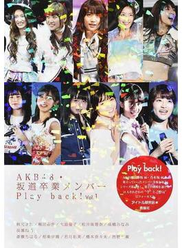 AKB48・坂道卒業メンバーPlay back! Vol.1