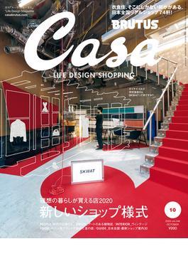 Casa BRUTUS (カーサ・ブルータス) 2020年 10月号 [理想の暮らしが買える店2020 新しいショップ様式](Casa BRUTUS)