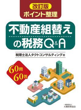 ポイント整理不動産組替えの税務Q&A 60問60答 改訂版