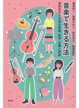 音楽で生きる方法 高校生からの音大受験、留学、仕事と将来