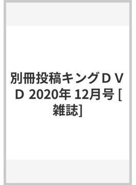 別冊投稿キングDVD 2020年 12月号 [雑誌]