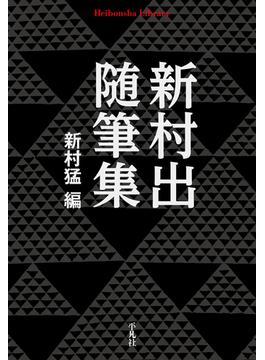 新村出随筆集(平凡社ライブラリー)