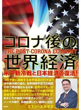 コロナ後の世界経済 米中新冷戦と日本経済の復活!(集英社ビジネス書)