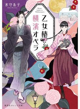 乙女椿と横濱オペラ(集英社オレンジ文庫)