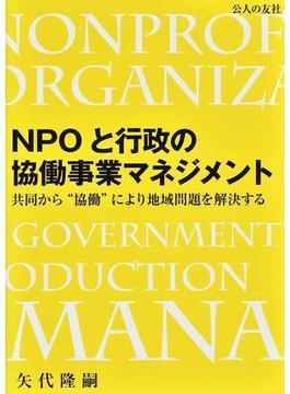 """NPOと行政の協働事業マネジメント 共同から""""協働""""により地域問題を解決する"""