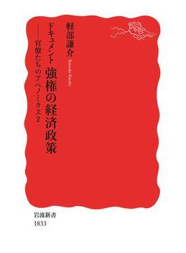 ドキュメント 強権の経済政策(岩波新書)