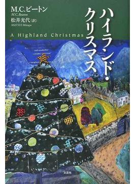 ハイランド・クリスマス