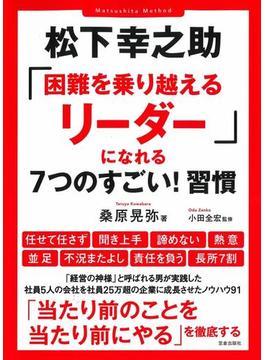 松下幸之助「困難を乗り越えるリーダー」になれる7つのすごい!習慣 Matsushita Method