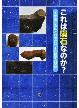 これは隕石なのか? 不思議な物体との出会い、その検証の記録