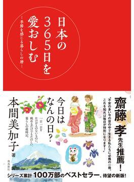 日本の365日を愛おしむ 季節を感じる暮らしの暦