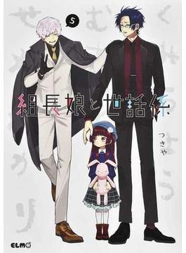 組長娘と世話係 5 (コミックELMO)(コミックELMO)