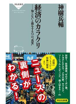 """経済のカラクリ 知らないと損をする53の""""真実""""(祥伝社新書)"""