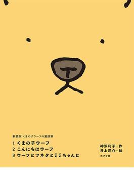 新装版くまの子ウーフの童話集(全3巻)
