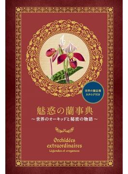 魅惑の蘭事典 世界のオーキッドと秘密の物語