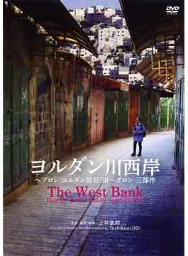ヨルダン川西岸(3部作)[DVD]ライブラリー版 ヘブロン/ヨルダン渓谷/南ヘブロン