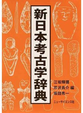 新日本考古学辞典