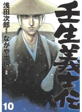 壬生義士伝 10 (ホーム社書籍扱コミックス)