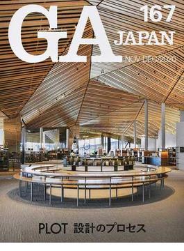 GA JAPAN 167(2020NOV−DEC) 特集:PLOT設計のプロセス