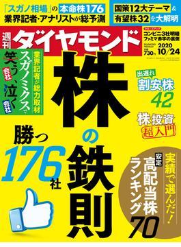 週刊ダイヤモンド  20年10月24日号(週刊ダイヤモンド)