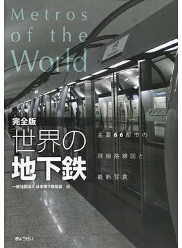 世界の地下鉄 主要66都市の詳細路線図と最新写真 完全版