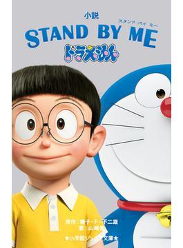 小説STAND BY MEドラえもん(小学館ジュニア文庫)