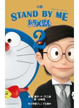 小説STAND BY MEドラえもん2(小学館ジュニア文庫)