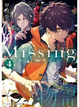 Missing 4 首くくりの物語 下(メディアワークス文庫)