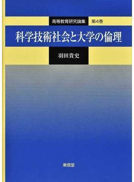 高等教育研究論集 第4巻 科学技術社会と大学の倫理