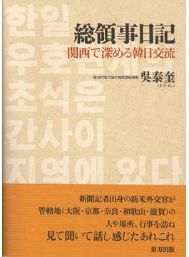 総領事日記 関西で深める韓日交流