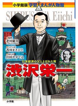渋沢栄一 日本経済の父とよばれた男 (小学館版学習まんが人物館)(小学館版 学習まんが人物館)