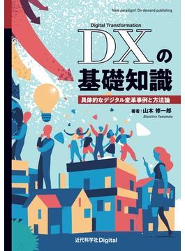 DXの基礎知識
