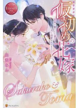 仮初めの花嫁 義理で娶られた妻は夫に溺愛されてます!? Sakurako & Toma(エタニティブックス・赤)
