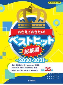 ピアノソロ おさえておきたい! ベストヒット総集編~2020-2021~