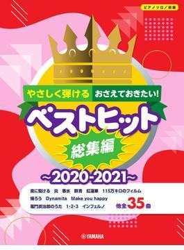 ピアノソロ やさしく弾ける おさえておきたい! ベストヒット総集編~2020-2021~