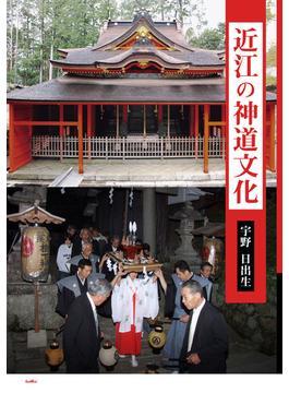近江の神道文化