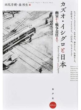 カズオ・イシグロと日本 幽霊から戦争責任まで