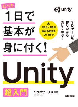 たった1日で基本が身に付く!Unity超入門