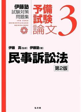 伊藤塾試験対策問題集:予備試験論文 第2版 3 民事訴訟法