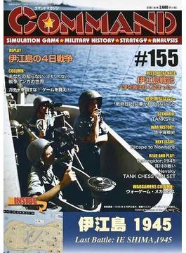 コマンドマガジン #155 伊江島1945