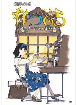 連続テレビ小説なつぞらのアニメーション資料集 劇中アニメ・小道具編