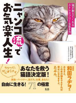 ニャンコ流でお気楽人生! 猫が教えてくれるストレスフリーな生き方
