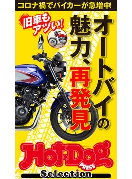 Hot-Dog PRESS Selection オートバイの魅力、再発見(Hot-Dog PRESS Selection)