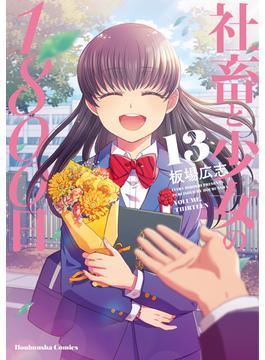 社畜と少女の1800日 13巻(トレイルコミックス)