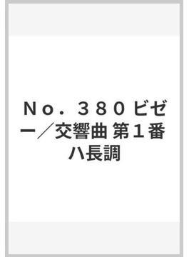 No.380 ビゼー/交響曲 第1番 ハ長調