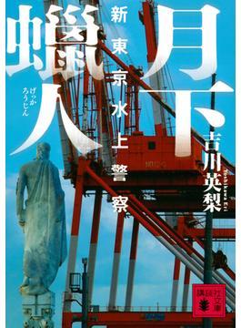 月下蝋人 新東京水上警察(講談社文庫)